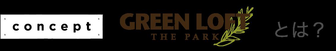 グリーンロフトコンセプト